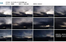 高清实拍视频丨乌云从头顶上空飞过延时摄影