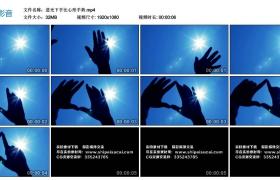 高清实拍视频丨逆光下手比心形手势