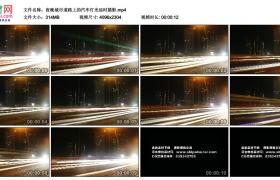 4K视频素材丨夜晚城市道路上的汽车灯光延时摄影