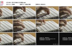 高清实拍视频素材丨特写手指敲击白色键盘