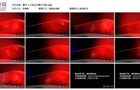 高清实拍视频丨警车上半边红色警灯闪烁