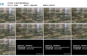 高清实拍视频丨水-溪-河-液体-涟漪