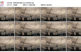 高清实拍视频丨黄昏时城市建筑工地上空的塔吊