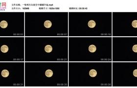 高清实拍视频丨一轮明月从夜空中缓缓升起