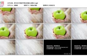 高清实拍视频素材丨特写双手捧着苹果送到镜头前展示