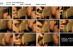 高清实拍视频素材丨特写乐手弹奏吉他