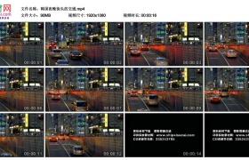 高清实拍视频丨韩国夜晚街头的交通