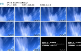 高清实拍视频丨蓝色的天空白云飘过