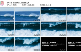 高清实拍视频丨蓝色的海面上白浪翻滚