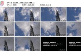 高清实拍视频丨高压线架上空的蓝天白云延时摄影