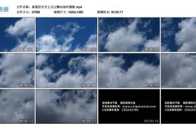 高清实拍视频丨湛蓝的天空上白云飘动延时摄影