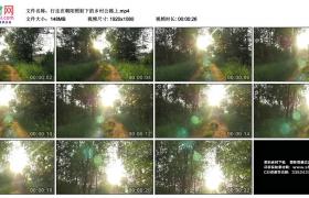高清实拍视频丨行走在朝阳照射下的乡村公路上