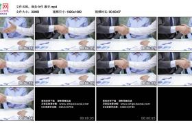 高清实拍视频素材丨商务合作 握手