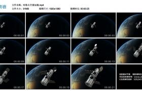 高清实拍视频丨哈勃太空望远镜