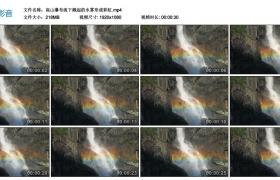 高清实拍视频丨高山瀑布流下溅起的水雾形成彩虹