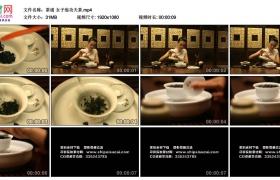 高清实拍视频素材丨茶道 女子泡功夫茶