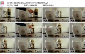 高清实拍视频素材丨端起咖啡壶往木桌上的咖啡杯里倒入热气腾腾的咖啡