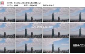 4K实拍视频素材丨晴天阳光流云下的台北101大厦延时摄影