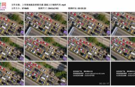 4K实拍视频素材丨上帝视角航拍中国香港交通 道路上行驶的汽车