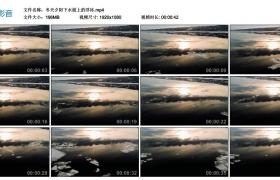 高清实拍视频丨冬天夕阳下水面上的浮冰