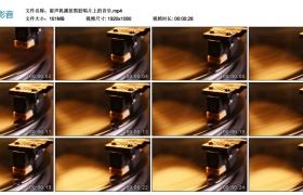 高清实拍视频丨留声机播放黑胶唱片上的音乐
