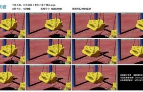 高清实拍视频丨红色地面上黄色小秋千摆动