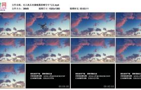 高清实拍视频丨无人机从布满晚霞的晴空中飞过