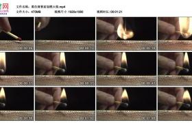 高清实拍视频素材丨黑色背景前划燃火柴
