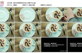 高清实拍视频素材丨服务员将咖啡放到木桌上的碟子里