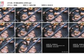 高清实拍视频素材丨特写翻动烧烤架上的烤肉