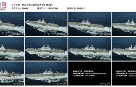 高清实拍视频丨航拍在海上航行的美国军舰