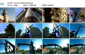 高清实拍视频丨北京天安门华表等中国元素