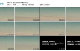 高清实拍视频丨清浅的河水拍打着沙滩