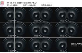 高清实拍视频素材丨特写一组随着声音振动的音频扬声器