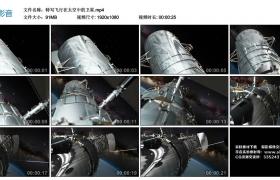 高清实拍视频丨特写飞行在太空中的卫星