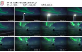 高清实拍视频丨极光飘动中极地的灯塔及航行的船只