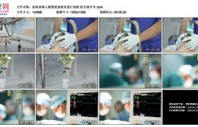 高清实拍视频素材丨医院里病人被推进急救室进行抢救 医生做手术