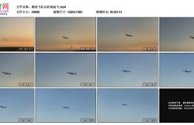 高清实拍视频素材丨跟拍飞机从机场起飞