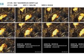 高清实拍视频丨炼油厂高高的烟囱喷出的火焰和废气