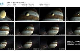 高清实拍视频丨宇宙中的木星和月亮