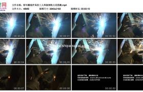 4K实拍视频素材丨特写戴着护具的工人焊接钢铁火花四溅