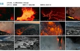 高清实拍视频素材丨火山爆发岩浆流入大海