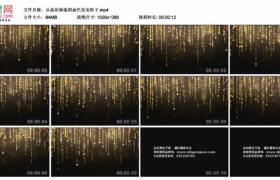 高清动态视频素材丨从高处掉落的金色发光粒子