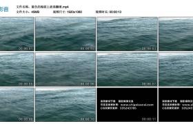 高清实拍视频丨蓝色的海面上波浪翻滚