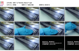 高清实拍视频丨制药厂生产流水线上药品生产