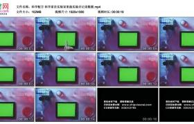 高清实拍视频素材丨科学配方 科学家在实验室里做实验并记录数据