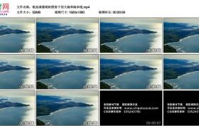 高清实拍视频丨航拍清晨朝阳照射下的大海和海岸线