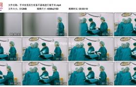 4K实拍视频素材丨手术室里医生有条不紊地进行着手术