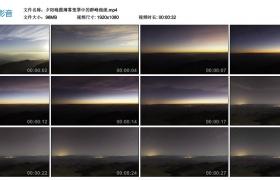【高清实拍素材】夕阳晚霞薄雾笼罩中的群峰绵绵