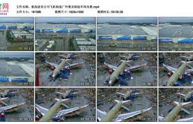 高清实拍视频素材丨航拍波音公司飞机制造厂外景及制造车间内景